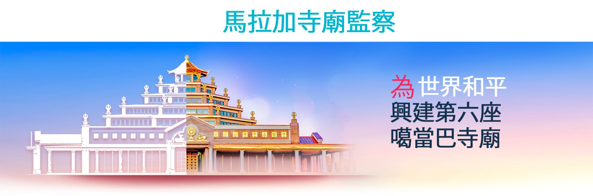 Temple-Banner-WEB
